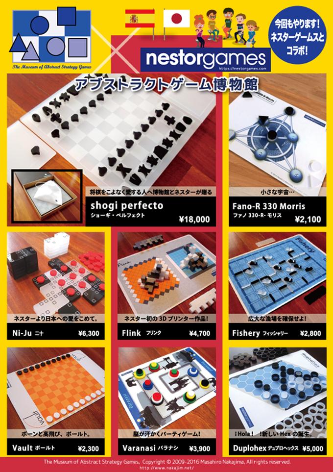 ゲームマーケット2016秋表