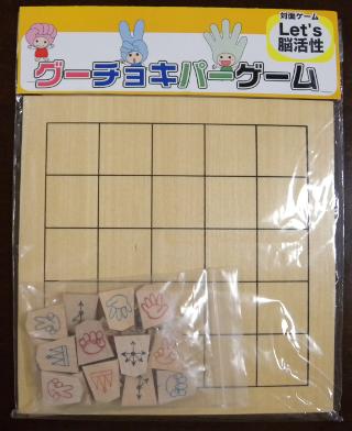 ヒラメキ工房 グーチョキパーゲーム&ベクトル将棋