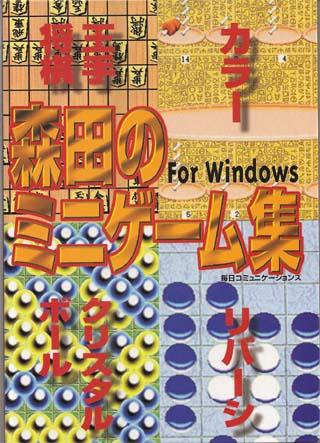 森田のミニゲーム集 表紙表