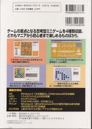 森田のミニゲーム集 表紙裏