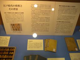 江戸時代の[[将棋]]資料