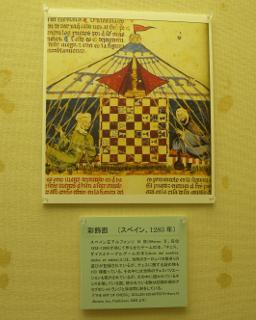 スペインのチェス