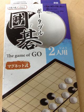 囲碁パッケージ