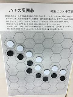 ハチの巣囲碁