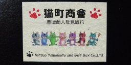 猫町商会のパッケージ