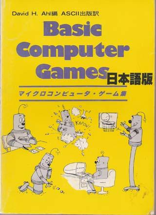 BasicComputerGames.jpg