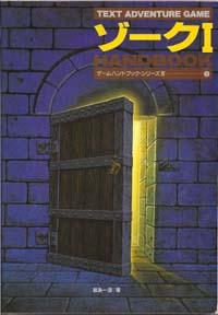 Zorkハンドブック PC98版